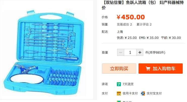 things-you-can-buy-in-china-4-diy-abortion-kits