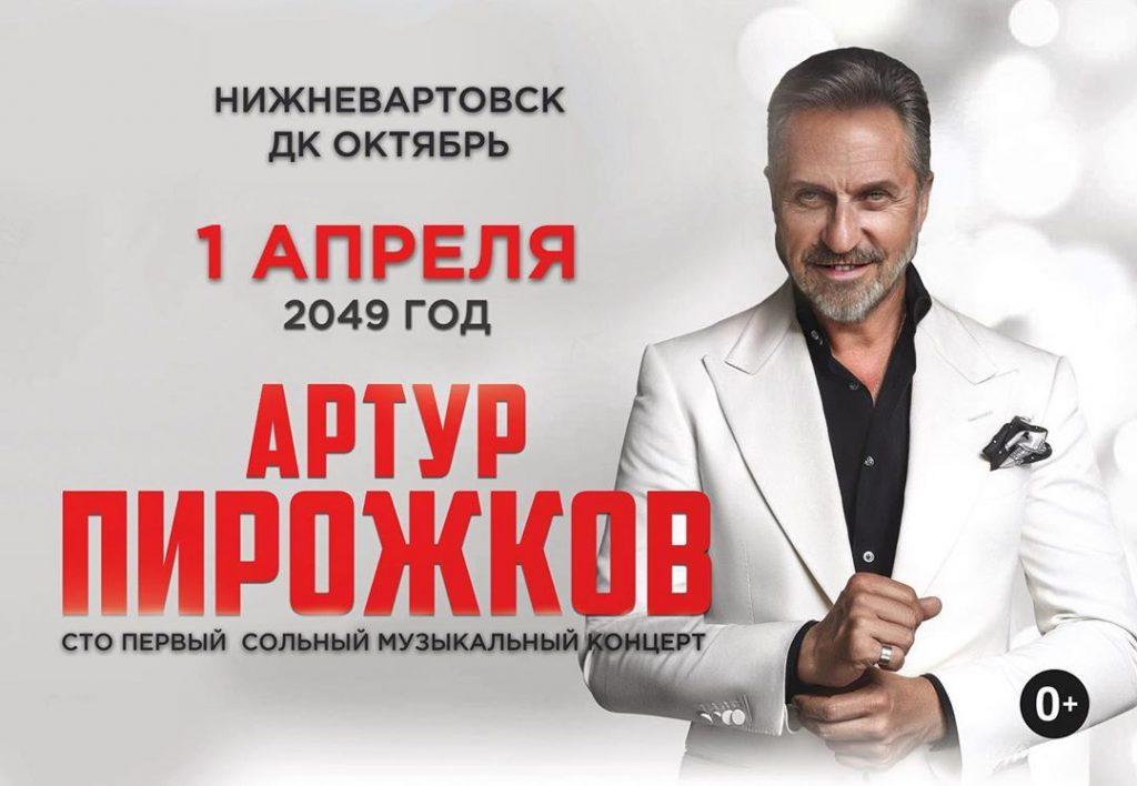 Артур Пирожков (он же Александр Ревва) | Знаменитости «стареют» с помощью приложения FaceApp | Brain Berries