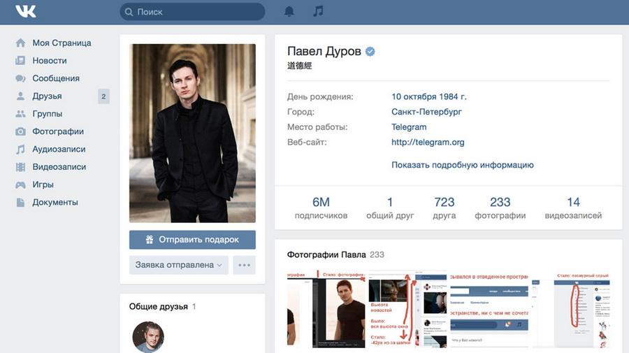 ВКонтакте | 10 интересных фактов о Павле Дурове | Zestradar