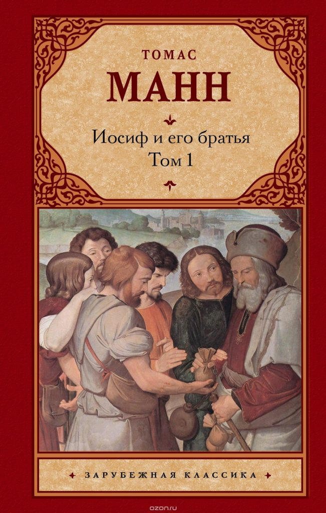 Иосиф и его братья   Топ-10 самых длинных романов в литературе   Zestradar