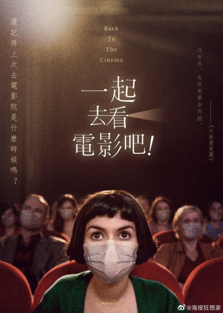 #1 | Chinese Social Distancing Movie Posters | Zestradar
