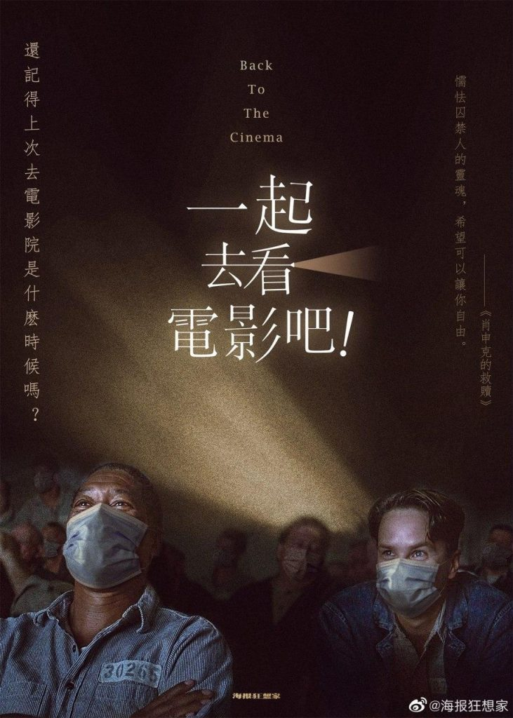 #2 | Chinese Social Distancing Movie Posters | Zestradar