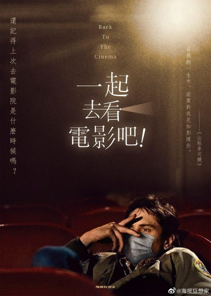 #3 | Chinese Social Distancing Movie Posters | Zestradar