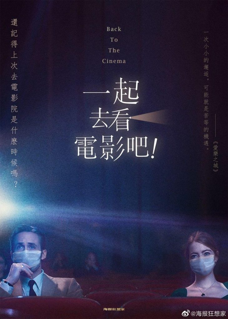 #4 | Chinese Social Distancing Movie Posters | Zestradar