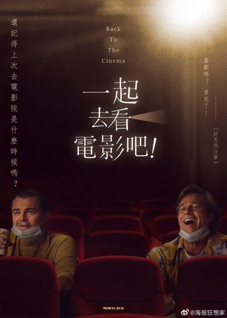 #5 | Chinese Social Distancing Movie Posters | Zestradar