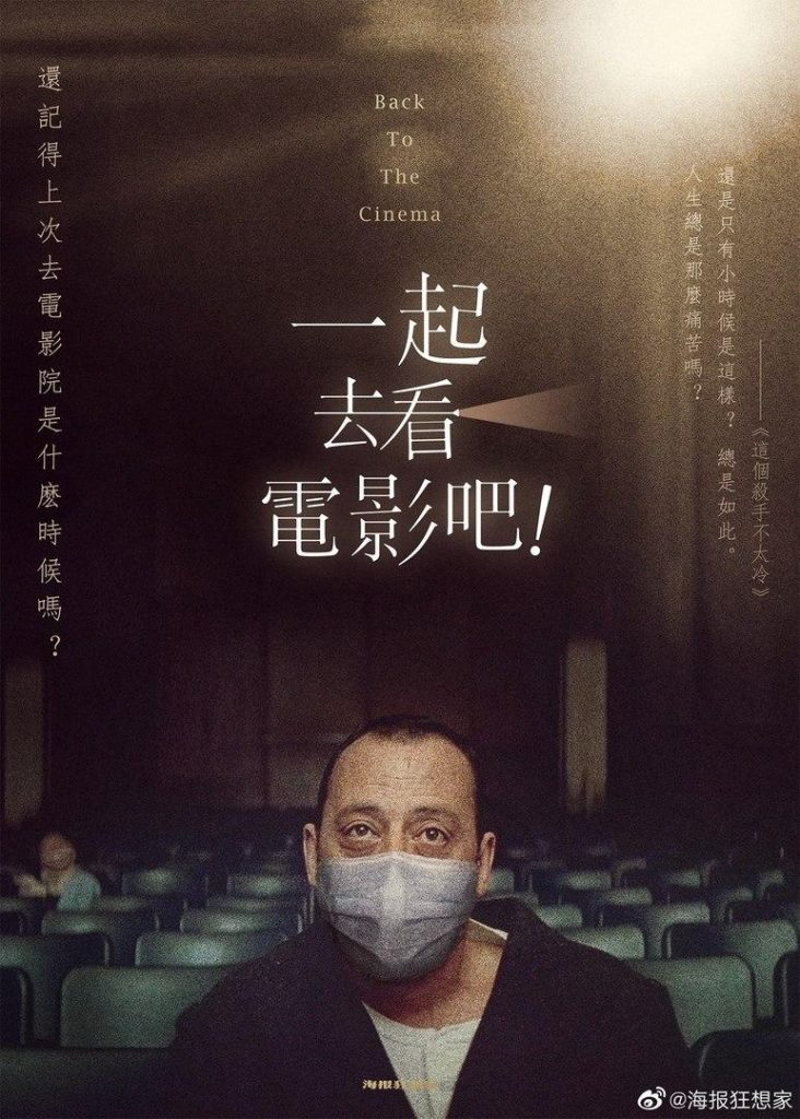 #6   Chinese Social Distancing Movie Posters   Zestradar