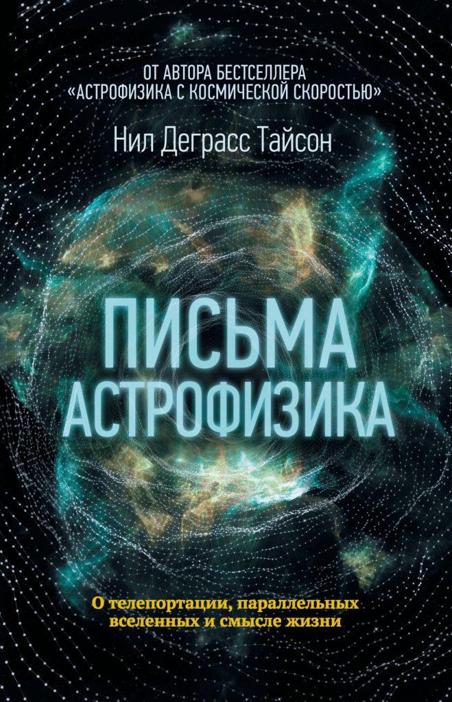 #9   Самые читаемые книги 2020   Zestradar